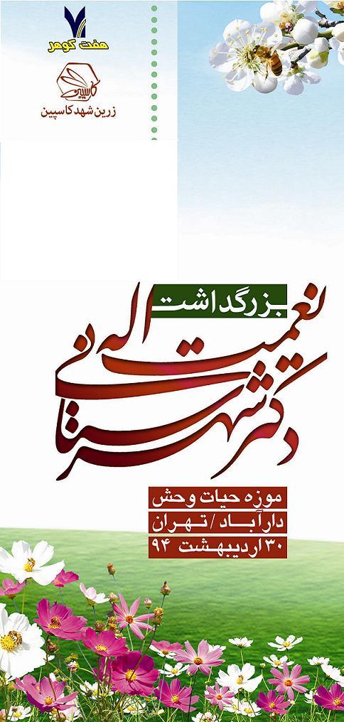 دکتر شهرستانی سایت زنبورعسل ایران