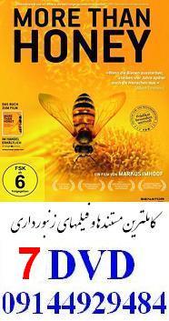 فیلمهای مستند زنبورعسل