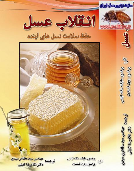 كتاب انقلاب عسل نوشته مهندس سيد مظاهري سيدي