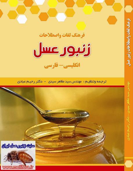 كتاب زنبورعسل و زنبورداري دكتر عبادي