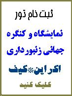 سايت زنبورعسل ايران