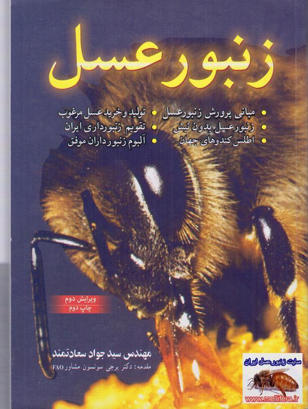 كتاب زنبورعسل مهندس سعادتمند