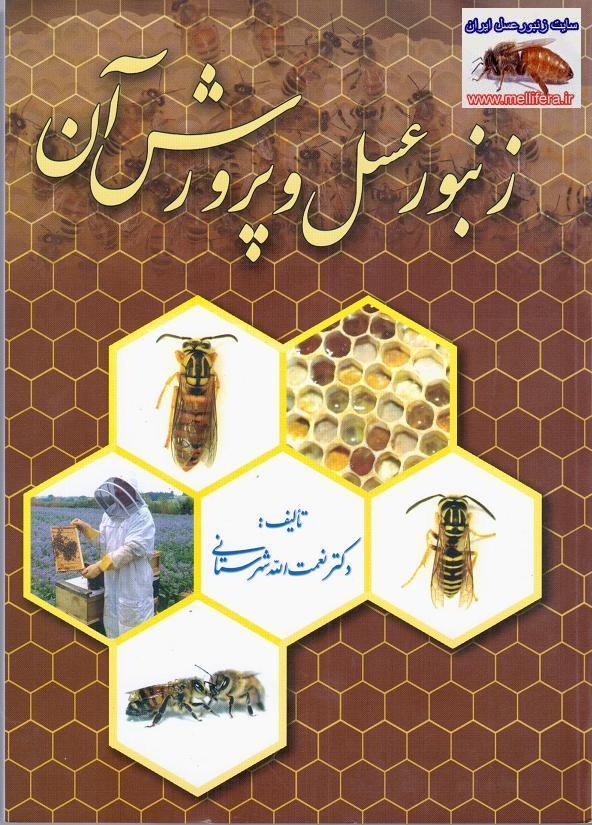 كتاب پرورش زنبورعسل و نگهداري ان دكتر شهرستاني